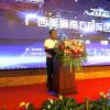 广西美丽南方国际区块链高端论坛成功举办