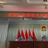哈尔滨市双城区检察院召开党风廉政建设工作推进会