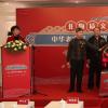 中华老字号·福州永和鱼丸制作技艺启动仪式在京举行
